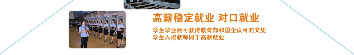 轨道交通运输学校(甘肃)东校区