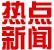 轨道交通运输学校(甘肃)崆峒校区}最新新闻